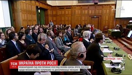 Иск Украины против России начинает рассматривать Международный суд ООН в Гааге