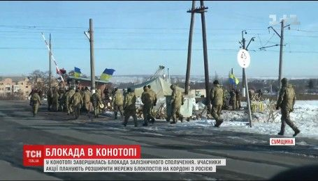 Блокаду железнодорожного сообщения с Россией вблизи Конотопа сняли