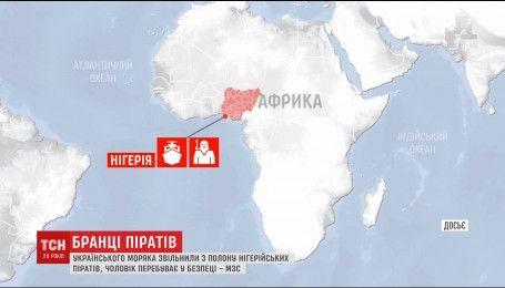 Українського моряка звільнили з полону нігерійських піратів