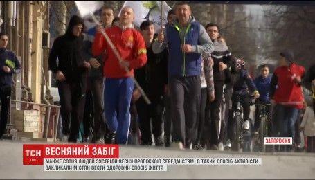 В Запорожье почти сотня людей встретили весну пробежкой
