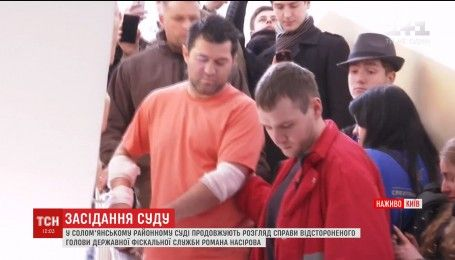 Роман Насиров поднялся на ноги в Соломенском суде Киева
