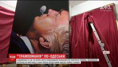 В Нью-Йорке открылась выставка картин с изображениями Дональда Трампа