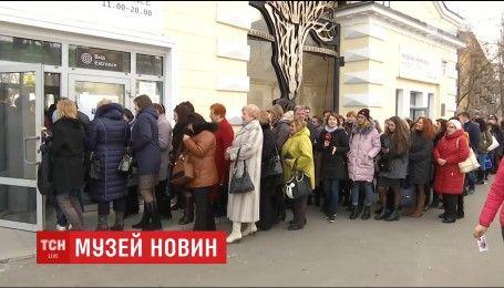 Музей новостей вызвал ажиотаж в Мыстецком арсенале