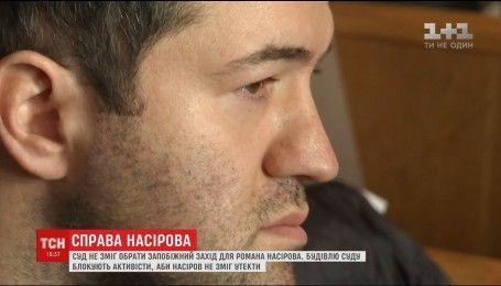Блокада, нові клопотання, чергове мінування: четвертий день у справі Насірова