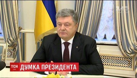 Петро Порошенко вперше відреагував на вручення підозри Насірову