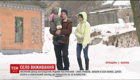 Експеримент ТСН: чому з українських сіл виїжджають люди