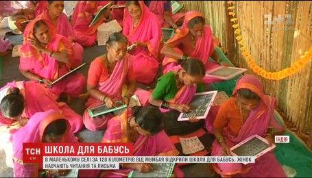 В Индии открылась школа для бабушек