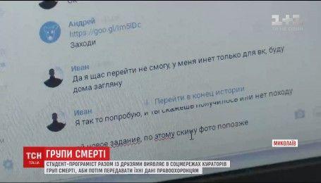 Студент з Миколаєва виявив місце знаходження одного з кураторів групи смерті