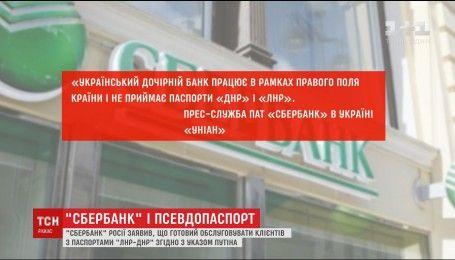 """Російський """"Сбербанк"""" почав обслуговувати клієнтів з паспортами """"ЛНР"""" і """"ДНР"""""""