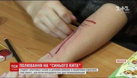 """Студент з Миколаєва зімітував суїцид та викрив куратора """"Синіх китів"""""""
