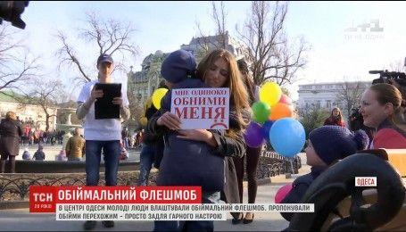 В Одессе массово обнимались ради любви, весны и тепла