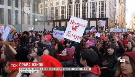 В США состоялась одна из самых массовых акций в поддержку женского достоинства и прав