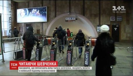 Зачитав стихотворение Шевченко, киевляне смогут бесплатно прокатиться киевским метрополитеном