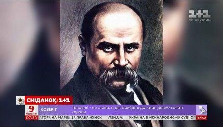 203 річницю від дня народження Тараса Шевченка відзначають українці