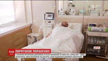 Трех военных и двух волонтеров доправили в областную больницу Днепра