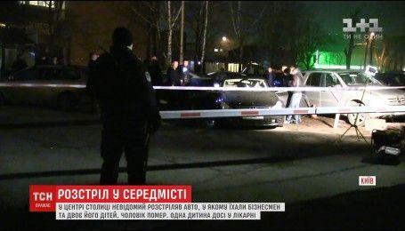 Стрілянина в Києві: друзі вбитого бізнесмена заявляють про помсту