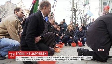 """Суд принял решение разблокировать счета """"Львовуголь"""""""