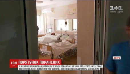 В областную больницу Днепра доправили волонтеров, которые везли помощь гражданским в зоне АТО