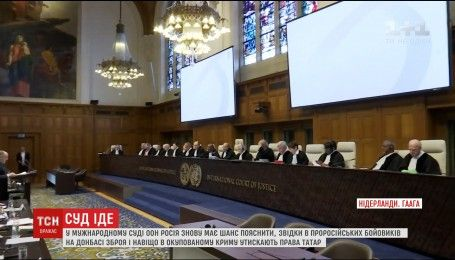 Украина и Россия закончили свои выступления в Международном суде ООН