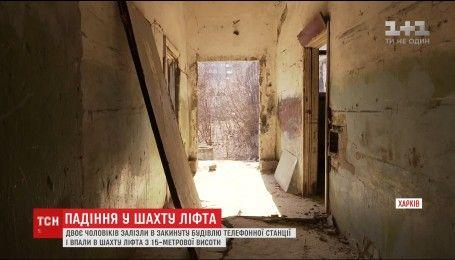 В Харькове два человека попали в реанимацию после падения в шахту лифта