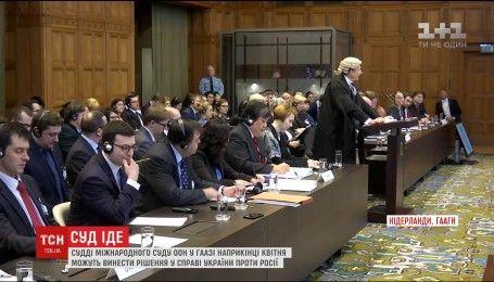 Міжнародний суд ООН може винести рішення у квітні