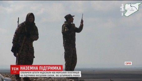США направили в Сирию 400 морских пехотинцев в поддержку сил, штурмующих столицу ИДИЛ