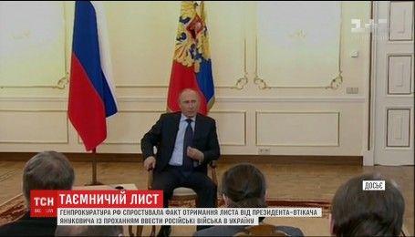 Кремль отрицает факт получения писем от Януковича с просьбой ввести войска