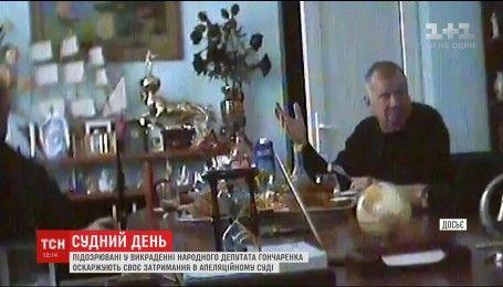 Свое задержание в апелляционном суде Одессы будут обжаловать подозреваемые в похищении Гончаренко