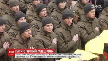Тысяча львовян в унисон спели гимн Украины