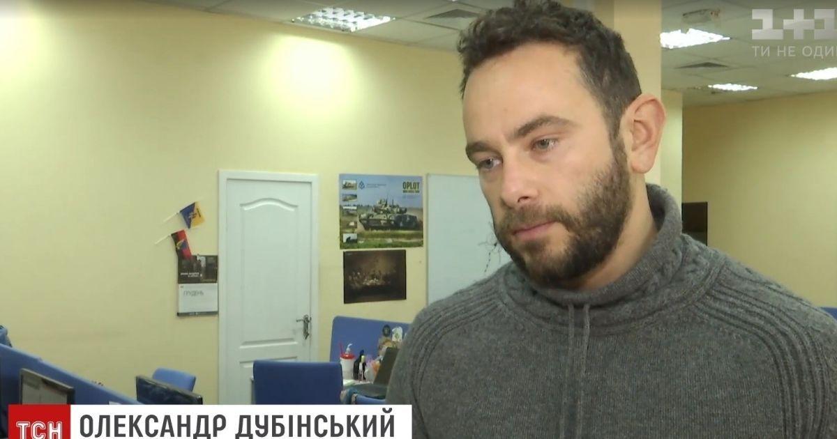 СБУ санкціонувала кримінальне провадження щодо Олександра Дубінського