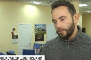 СБУ санкционировала уголовное производство относительно Александра Дубинского