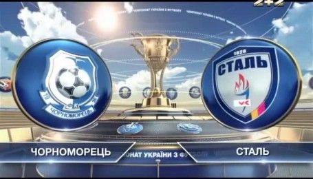 Черноморец - Сталь - 0:1. Видео матча