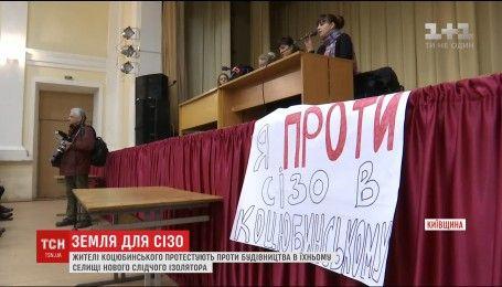 Жители Коцюбинского протестуют против строительства в их поселке следственного изолятора