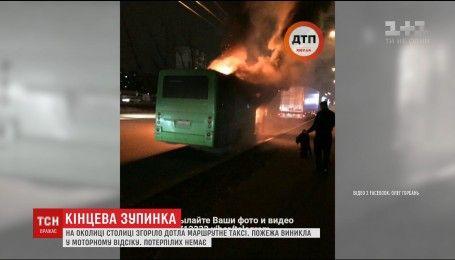 В Киеве на Окружной дороге полностью сгорела маршрутка