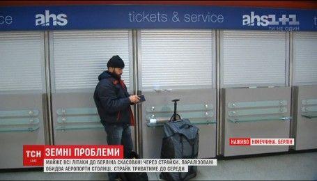 Почти все авиарейсы в Берлин отменены из-за забастовки