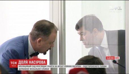 Реаліті-шоу на всю країну: в апеляційному суді розглядають скаргу на арешт Насірова