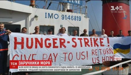 """Украинские моряки без воды, пищи и связи остаются на борту """"FreeNeptune"""""""