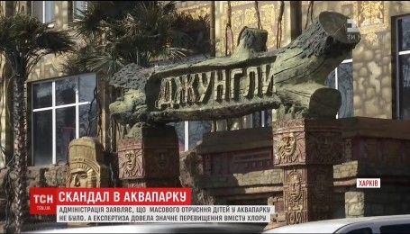 Администрация харьковского аквапарка заявила об отсутствии причин для закрытия заведения