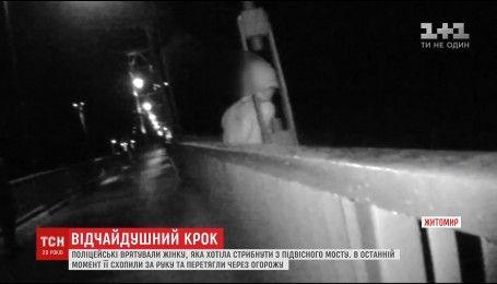 В Житомире патрульные спасли женщину, которая хотела прыгнуть с подвесного моста