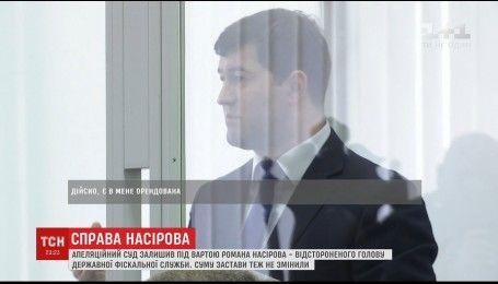 Апеляційний суд залишив під вартою Насірова
