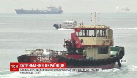 В Турции задержали 4 украинцев за незаконную перевозку мигрантов в Италию