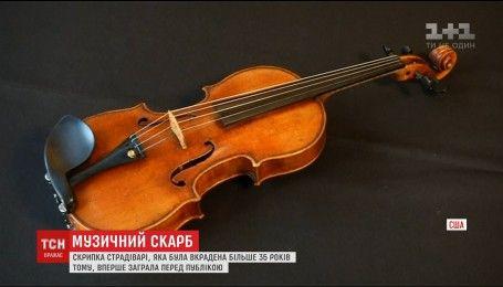 Скрипка Страдивари, которая была украдена более 35 лет назад, впервые заиграла на публике в Нью-Йорке