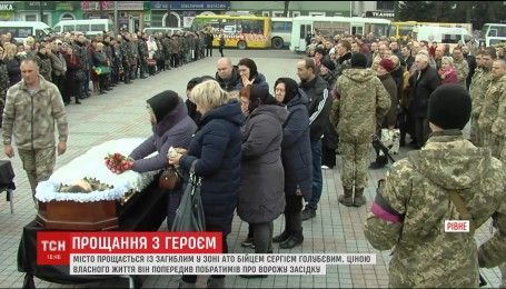 В Ровно прощались с бойцом, который перед смертью спас собратьев от плена