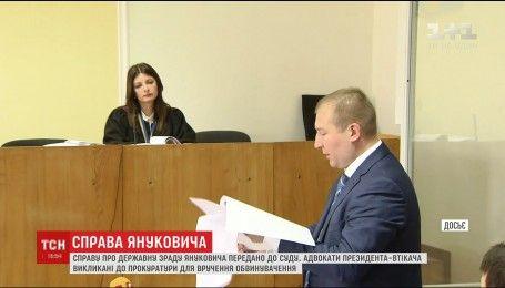 Адвокатів Януковича викликали до прокуратури та передали обвинувальний акт