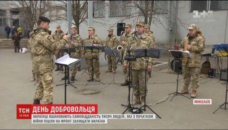 В Украине впервые отмечают День украинского добровольца