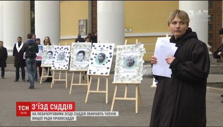 Українські судді обирають достойних потрапити у Вищу раду правосуддя