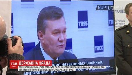ГПУ передала до суду справу Януковича, звинуваченого у державній зраді