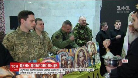 Гимн, молитвы и минута молчания: в Украине впервые отметили День добровольца