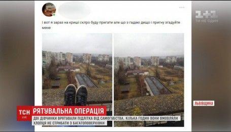 """На Львовщине две девочки спасли участника игры """"Синий кит"""""""