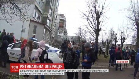 На Львівщині дві школярки кілька годин вмовляли товариша не стрибати з даху багатоповерхівки